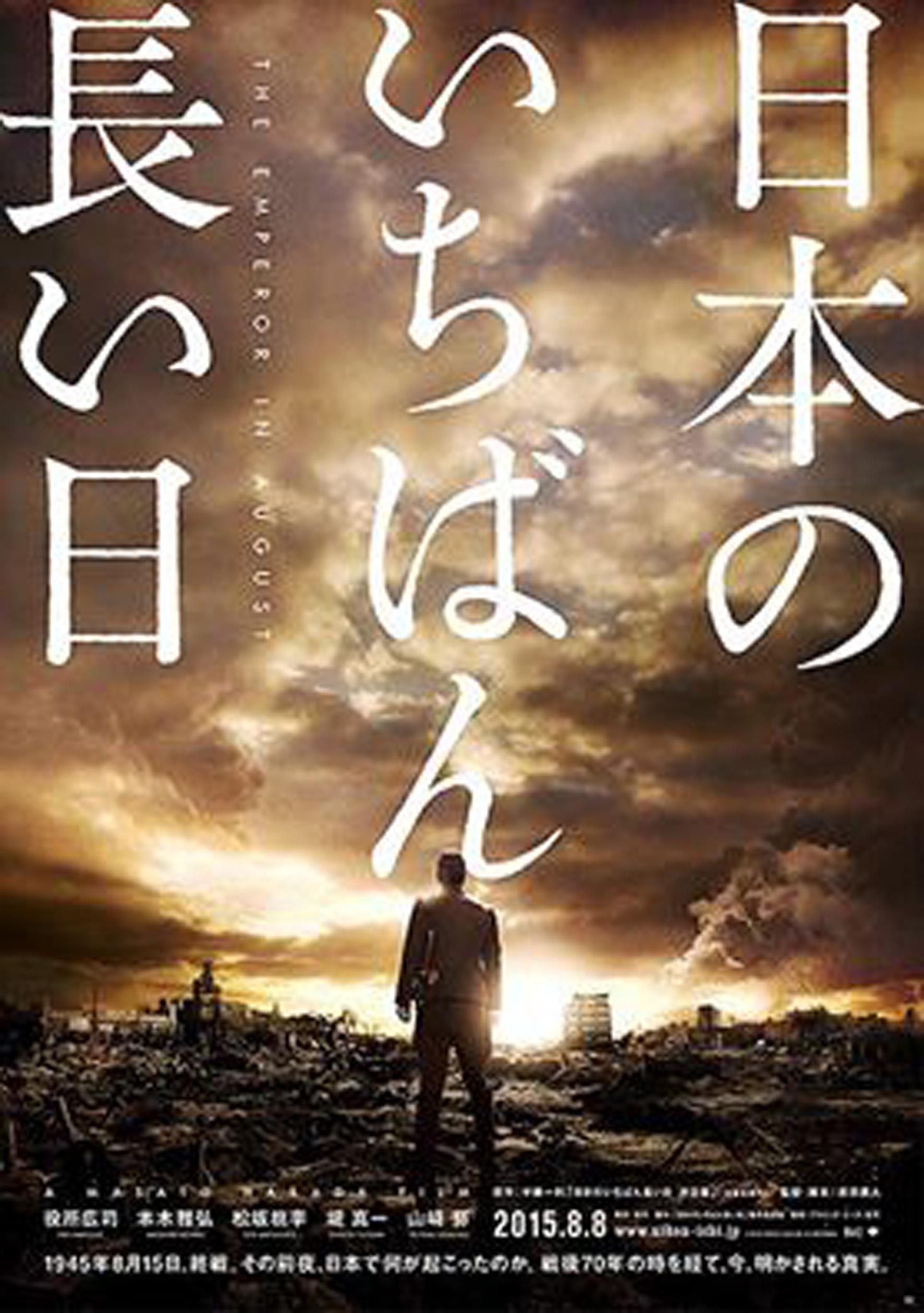 「日本のいちばん長い日」